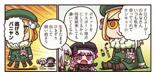 「ますますマンガで分かる!Fate/Grand Order」第216話が公開