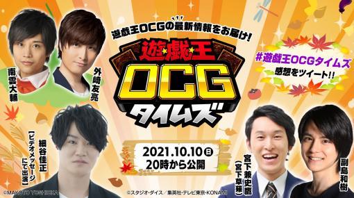 「遊戯王OCG」のテレビCMが10月15日より放送開始