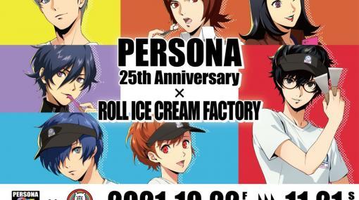 「ペルソナ」シリーズ×ロールアイスクリームファクトリー,コラボ描き下ろしイラストが公開。グッズ情報などは近日発表予定