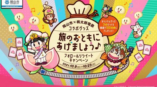 岡山市と「桃太郎電鉄」がコラボ。オリジナルグッズが当たるフォロー&RTキャンペーンを開催