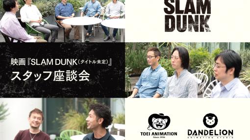映画『SLAM DUNK(タイトル未定)』スタッフが座談会で語る、会社の垣根を超えた2社の協業プロジェクトから生まれるものとは? - インタビュー