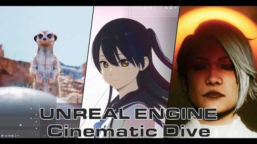 Epic Games Japan主催「UE4 Cinematic Dive Online」が10/16(土)に開催! - ニュース