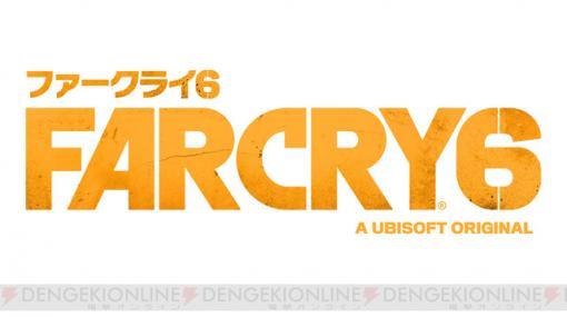 『ファークライ6』本日発売! かまいたちコラボ動画は明日公開