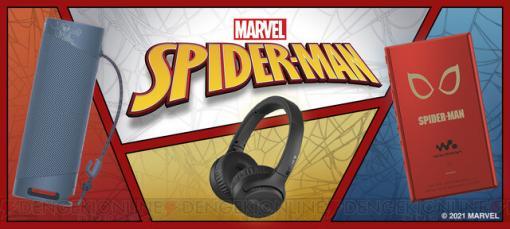 ソニー、『スパイダーマン』特別デザインのワイヤレスヘッドホンやスピーカーを発売