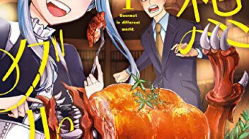 ファンタジーグルメを食べ歩き! 『幻想グルメ』1巻がいまなら無料で読める