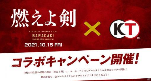 「三國志 覇道」や「信長の野望 20XX」などコーエーテクモの9タイトルにて映画「燃えよ剣」とのコラボレーションが開催!