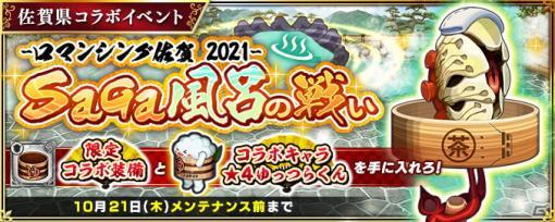 「インペリアル サガ エクリプス」で「-ロマンシング佐賀 2021- SaGa 風呂の戦い」が開催!