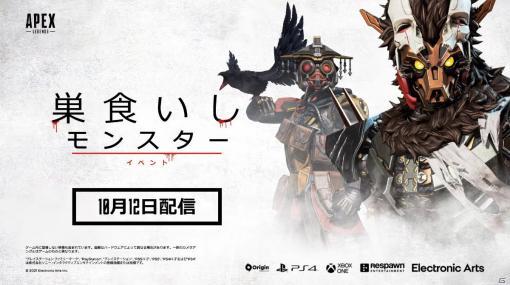 「Apex Legends」ハロウィン特別イベント「巣食いしモンスター」が10月12日より実施!