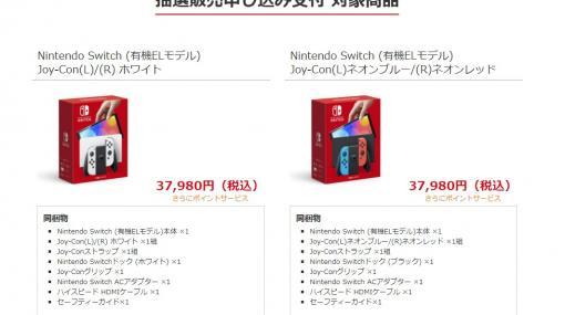 「Nintendo Switch(有機ELモデル)」の抽選販売がビックカメラ.comでスタート10月9日21時頃まで応募可能。10月16日販売分