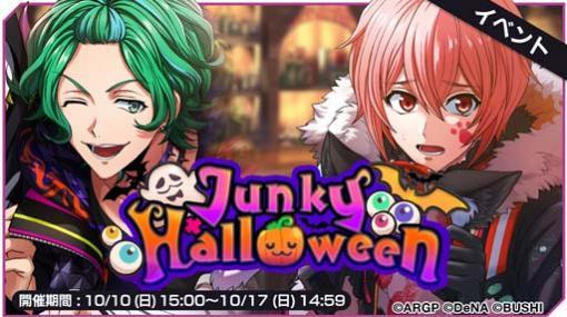 """「ダブエス」,2021年10月10日からイベント""""Junky Halloween""""が開催"""
