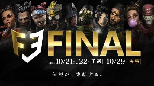 「Apex Legends」のオンライン大会が10月21日と22日,29日に開催