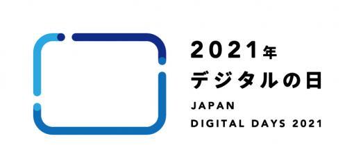 デジタルの日を記念して「桃太郎電鉄 〜昭和 平成 令和も定番!〜」などが抽選で当たるRTキャンペーンが開催決定