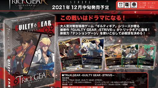 「GUILTY GEAR -STRIVE-」のボードゲームとプレイングカードが本日受注開始