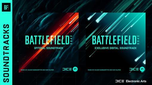 「バトルフィールド 2042」の世界を表現するサントラの紹介コンテンツが公開。当該ページ限定公開の楽曲も