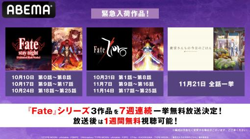ABEMA,「Fate」シリーズの人気アニメ作品を10月10日より7週連続で毎週日曜日に一挙無料放送