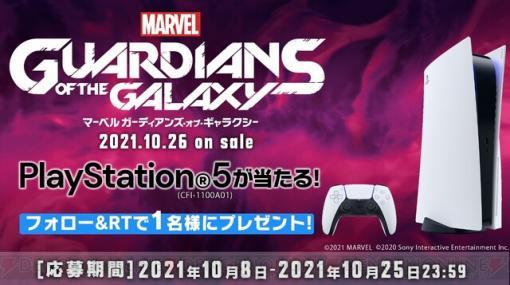 『マーベル ガーディアンズ オブ ザ ギャラクシー』PS5が当たるフォロー&RTキャンペーンが開催