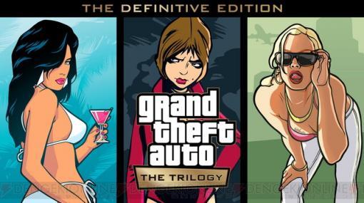 『グランド・セフト・オート:トリロジー:決定版』が発売決定。シリーズ3タイトルが遊べる