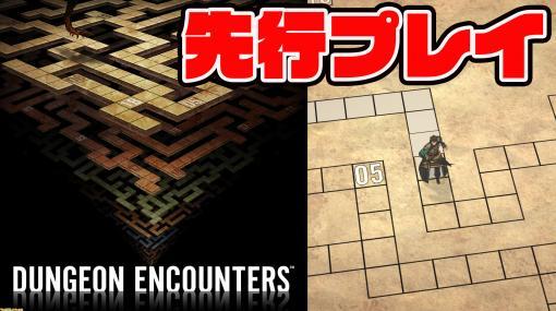 【10/12配信】『ダンジョンエンカウンターズ』先行プレイ。ATBを生んだ伊藤裕之氏が手掛けたプリミティブなダンジョン探索型ゲームを実機でチェック