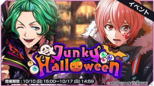 「アルゴナビス from BanG Dream! AAside」10月10日よりイベント「Junky Halloween」が開催!