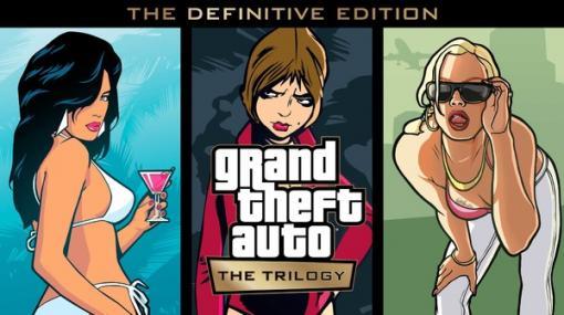 『Grant Theft Auto: The Trilogy - The Definitive Edition』が正式発表!2021年後半に発売予定
