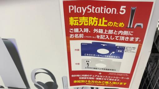 【悲報】PS5、ノジマが転売対策で購入者の名前を書かせたものすら転売されてしまう