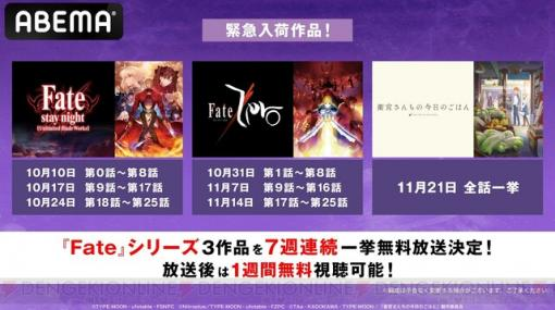 『Fate  UBW』『Fate/Zero』『衛宮さんちの今日のごはん』が一挙放送!