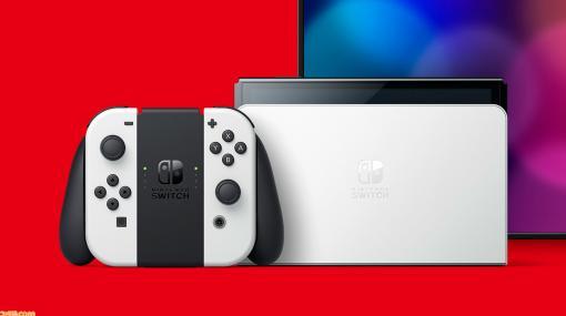 ヤマダデンキ、新型Switch(有機ELモデル)抽選販売のエントリー受付を10月10日23時59分まで実施