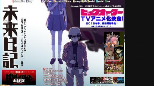 『空想メソロギヰ』の妖精帝國、じつはアニメ『未来日記』と深~い縁が……?