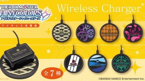 『シャニマス』ワイヤレス充電器が予約販売開始。それぞれのユニットをイメージした全7モデル