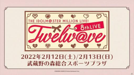 「アイドルマスター ミリオンライブ!」8thライブの開催日程や会場、出演者が発表!