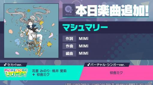「プロジェクトセカイ カラフルステージ! feat. 初音ミク」リズムゲーム楽曲に「マシュマリー」が追加!
