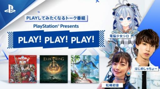 「PLAY! PLAY! PLAY!」の第2回が10月16日に配信。テーマはDQX,ELDEN RINGなど