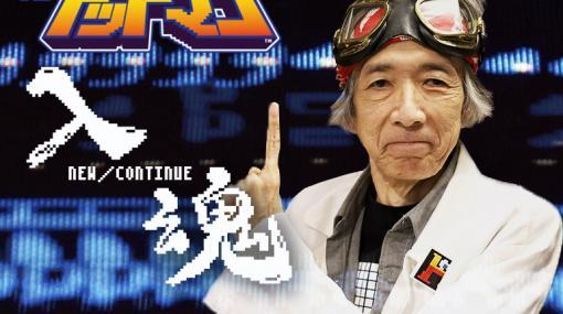 「ドット絵の神様」,小野 浩氏の再起をかけたドキュメンタリー映画制作のためのクラウドファンディングキャンペーンがスタート