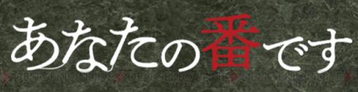 ドラマ『あなたの番です』9話・10話が再放送。翔太と黒島は、少年と早苗、正志の秘密を知ることに…。
