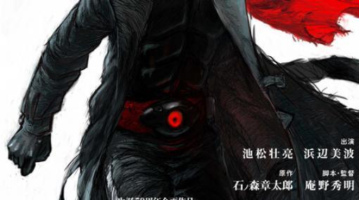 10月10日は一文字隼人の誕生日! 映画『シン・仮面ライダー』2号のイメージビジュアルが公開