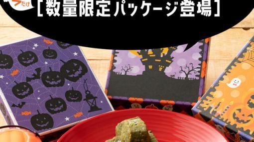 【数量限定】かわいいハロウィン箱入り『和讃盆くっきぃ』が割引価格で予約受付中!
