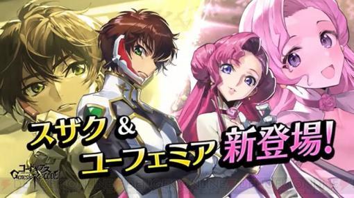 アプリ『コードギアス』スザク&ユフィが参戦決定!