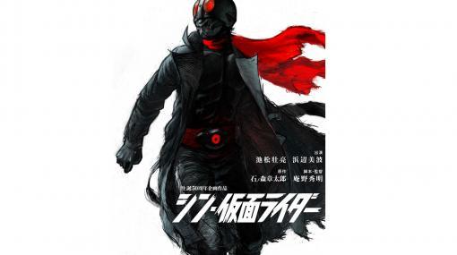 『シン・仮面ライダー』仮面ライダー第2号のイメージビジュアルが公開。超ティザービジュアルのイメージ画を担当した前田真宏氏が描く!