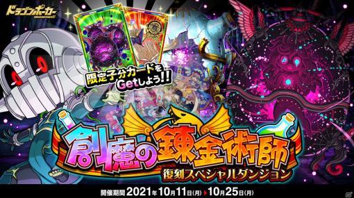 「ドラゴンポーカー」で復刻スペシャルダンジョン「創魔の錬金術師」が開催!