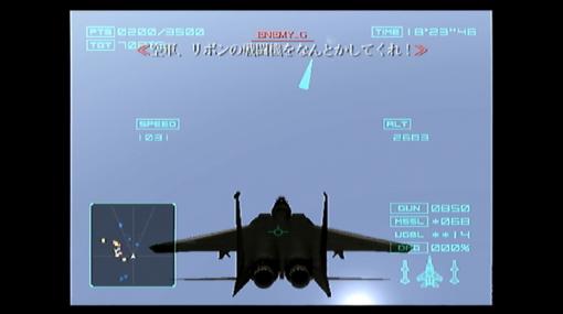 『エースコンバット04 シャッタード・スカイ』20周年!敵機や無線で至高のシューティング体験を与えた名作を振り返る【特集】