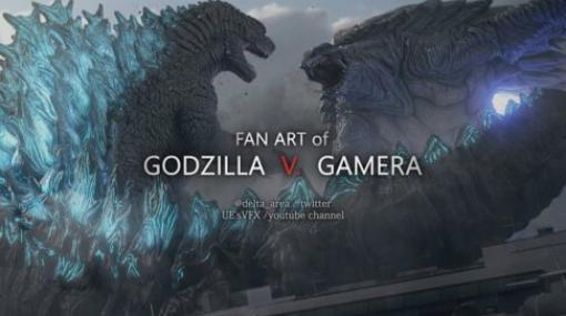 FAN ART of GODZILLA V. GAMERA - 1人で制作されたゴジラ対ガメラのファンメイドムービー!