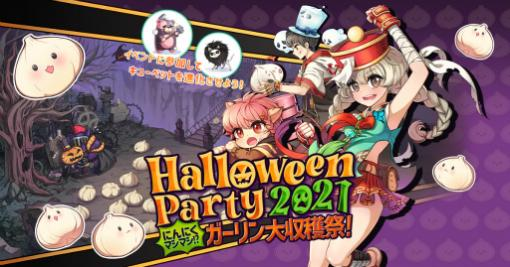 「ラグナロクオンライン」,お菓子やペットが獲得できるハロウィンイベントが開催
