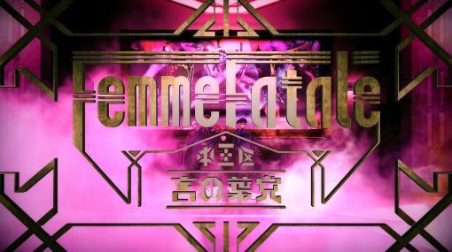 「ヒプノシスマイク -Division Rap Battle-」,Femme FataleのミュージックビデオがINSPIX WORLDで公開