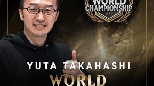 「マジック:ザ・ギャザリング アリーナ」の第27回世界大会で高橋優太選手が優勝。賞金総額12万ドルを獲得