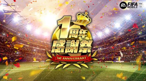 「EA SPORTS FIFA MOBILE」が配信1周年。記念キャンペーンが開催
