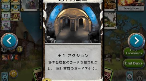早期アクセス中のアプリ版「ドミニオン」が日本語への対応を発表