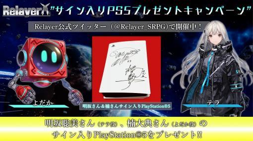 「Relayer」,出演声優のサイン入りPS5が当たるキャンペーンを実施