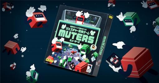 声を出さずに遊べるボードゲーム「ジェスチャー泥棒ゲーム MUTERS」が発売