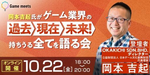 ゲームディレクター岡本吉起氏が10月22日に開催の無料オンラインセミナーに登場