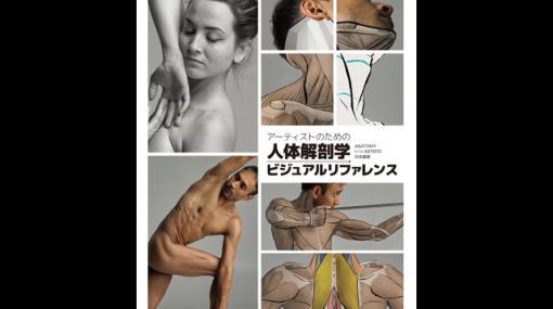 ハイクオリティな写真&図で解説、『アーティストのための人体解剖学ビジュアルリファレンス』刊行(ボーンデジタル) - ニュース